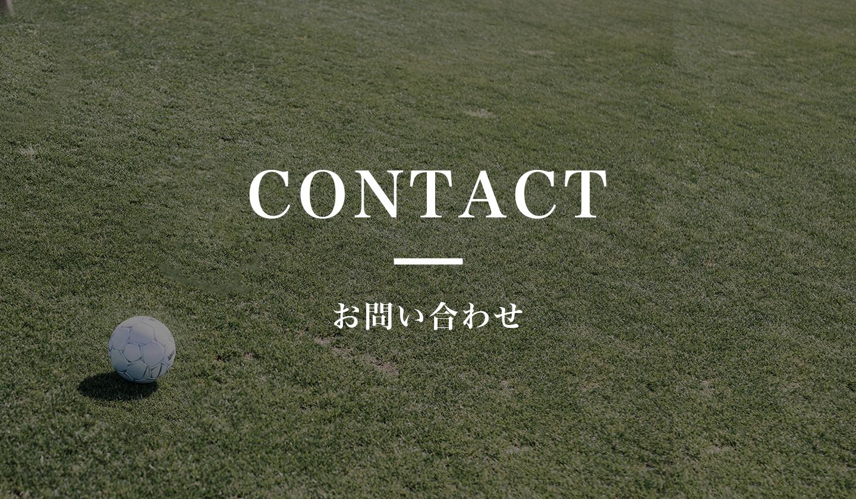 お問い合わせの画像02