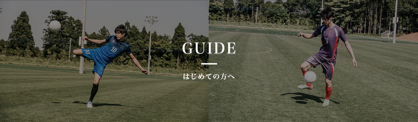 はじめての方への画像01