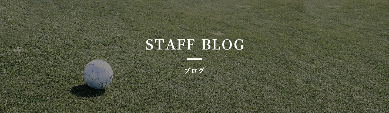 アクオレスタッフブログの画像01