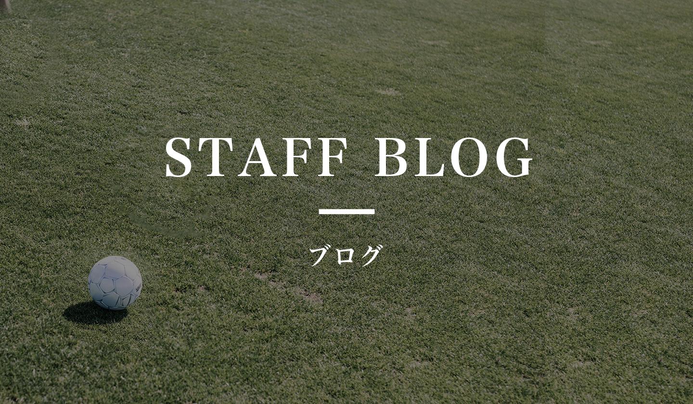 アクオレスタッフブログの画像02